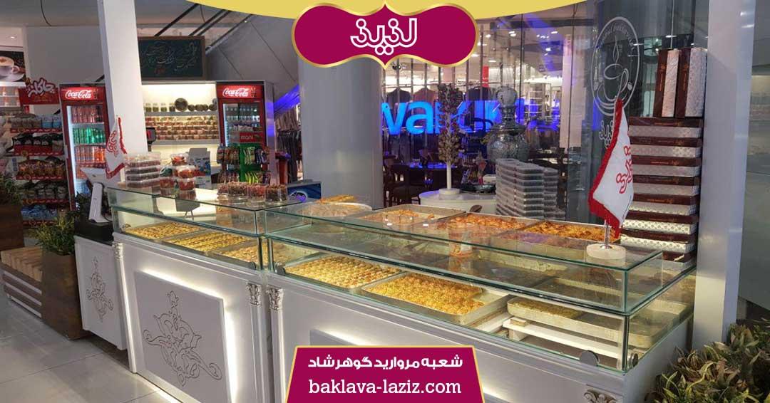خرید باقلوای استانبولی در مشهد