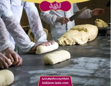 کارگاه پخت باقلوای لذیذ