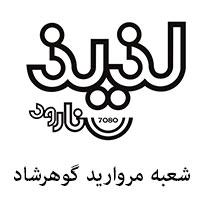 باقلوای استانبولی لذیذ شعبه مروارید ...